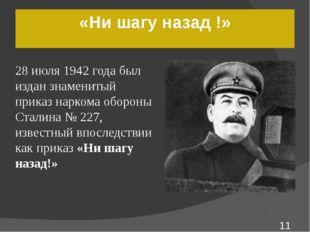 «Ни шагу назад !» 28 июля 1942 года был издан знаменитый приказ наркома оборо