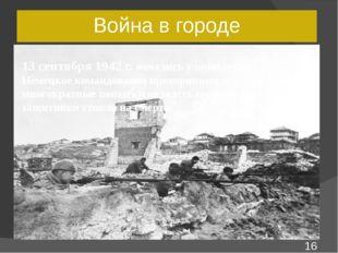 Война в городе 13 сентября 1942 г. начались уличные бои. Немецкое командовани
