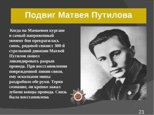 Подвиг Матвея Путилова Когда на Мамаевом кургане в самый напряженный момент б