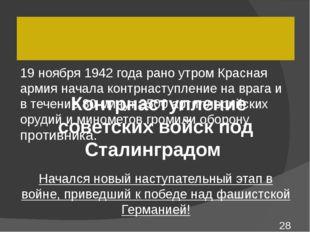Контрнаступление советских войск под Сталинградом 19 ноября 1942 года рано у