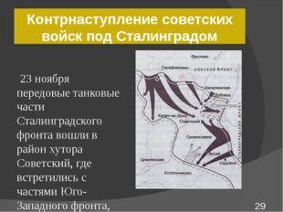 Контрнаступление советских войск под Сталинградом 23 ноября передовые танковы