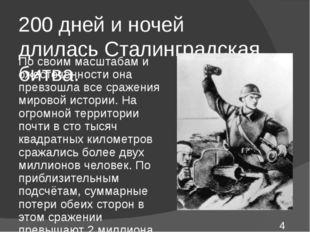 200 дней и ночей длилась Сталинградская битва. По своим масштабам и ожесточен
