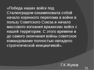 «Победа наших войск под Сталинградом ознаменовала собой начало коренного пере