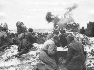 Оборонительный этап Сталинградской битвы ( 17 июля – 18 ноября 1942г.)
