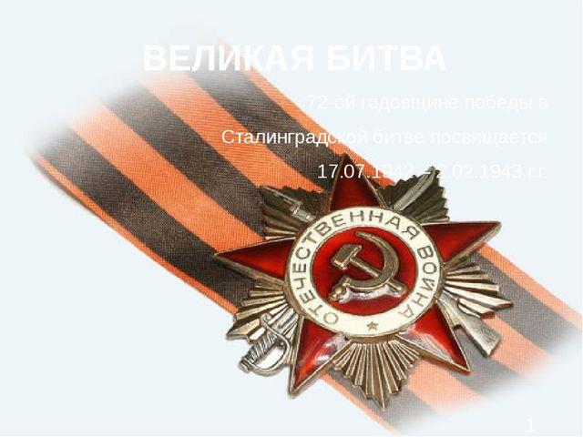 ВЕЛИКАЯ БИТВА 72-ой годовщине победы в Сталинградской битве посвящается 17.07...