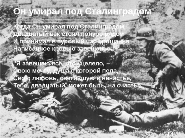 Он умирал под Сталинградом Когда Он умирал под Сталинградом, Двадцатый век...