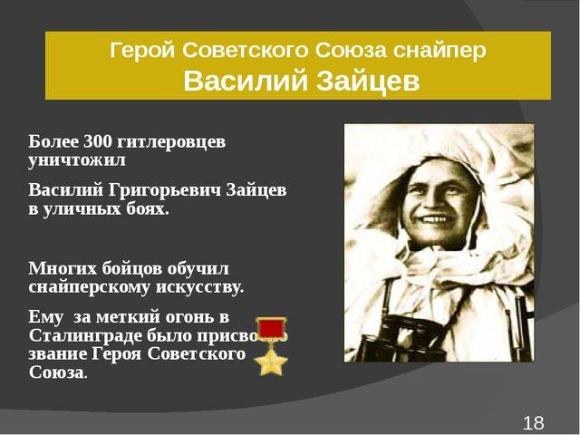 Герой Советского Союза снайпер Василий Зайцев Более 300 гитлеровцев уничтожил...