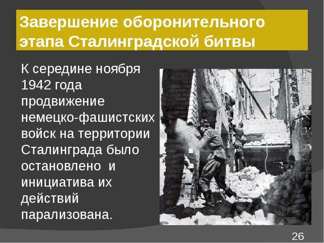 Завершение оборонительного этапа Сталинградской битвы К середине ноября 1942...