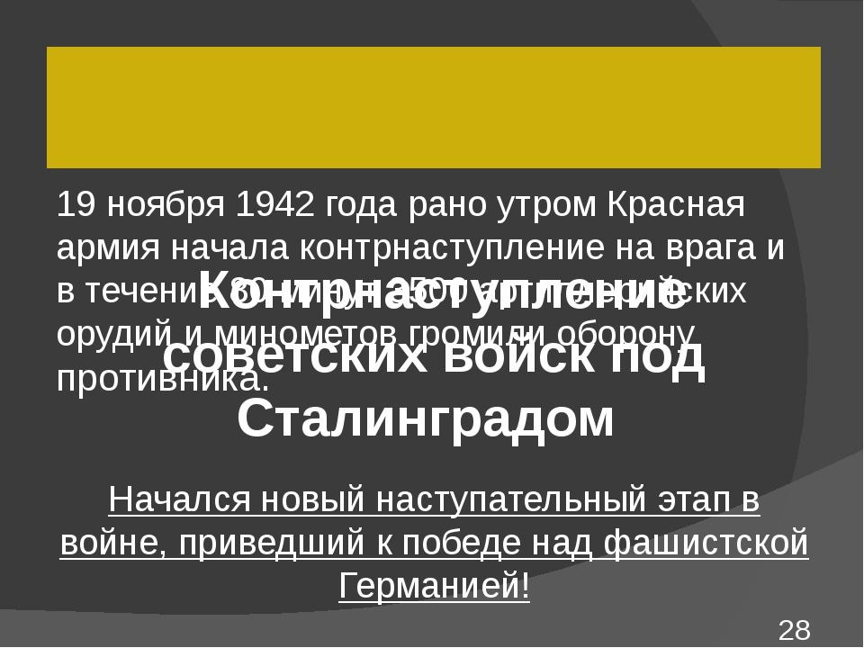 Контрнаступление советских войск под Сталинградом 19 ноября 1942 года рано у...