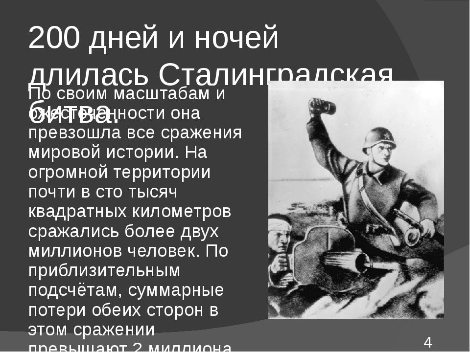 200 дней и ночей длилась Сталинградская битва. По своим масштабам и ожесточен...