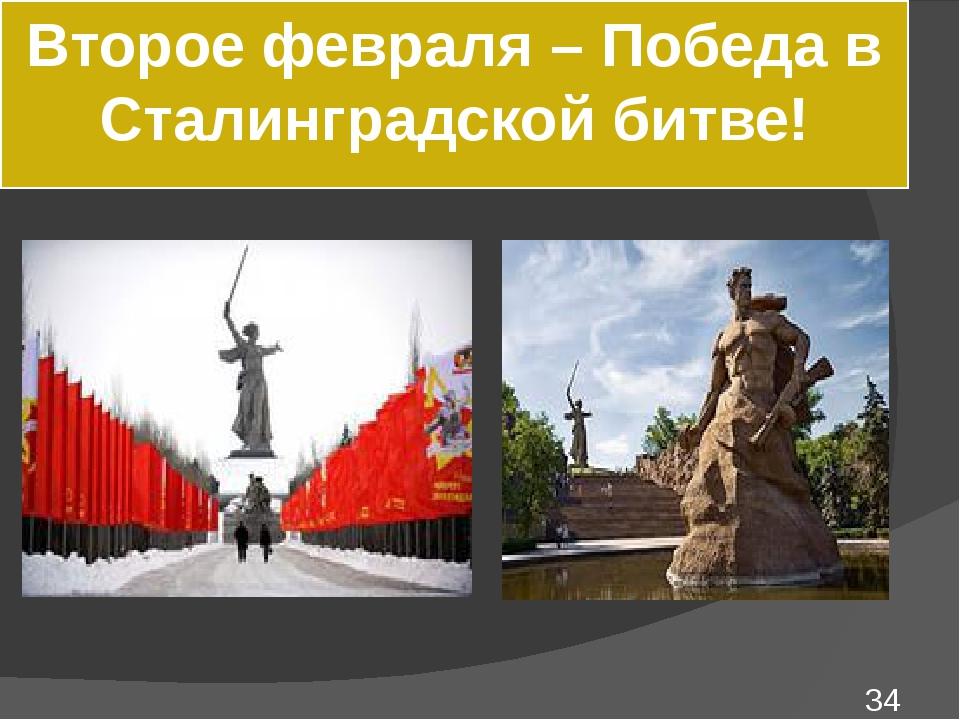 Второе февраля – Победа в Сталинградской битве!