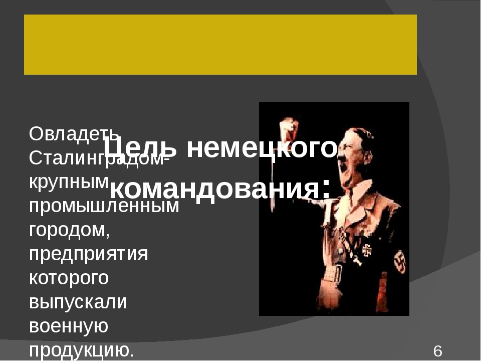 Овладеть Сталинградом- крупным промышленным городом, предприятия которого вы...
