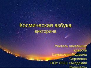 Космическая азбука викторина Учитель начальных классов Цемахович Людмила Серг