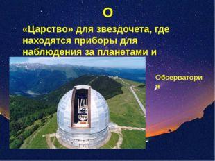 О «Царство» для звездочета, где находятся приборы для наблюдения за планетами