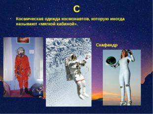 С Космическая одежда космонавтов, которую иногда называют «мягкой кабиной». С