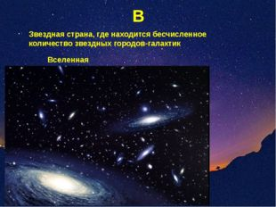 В Звездная страна, где находится бесчисленное количество звездных городов-гал