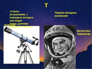Т «Глаза» астрономов, с помощью которых они видят очень далекие звезды и план
