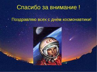 Спасибо за внимание ! Поздравляю всех с днём космонавтики!