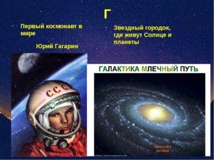 Г Звездный городок, где живут Солнце и планеты Первый космонавт в мире Юрий Г
