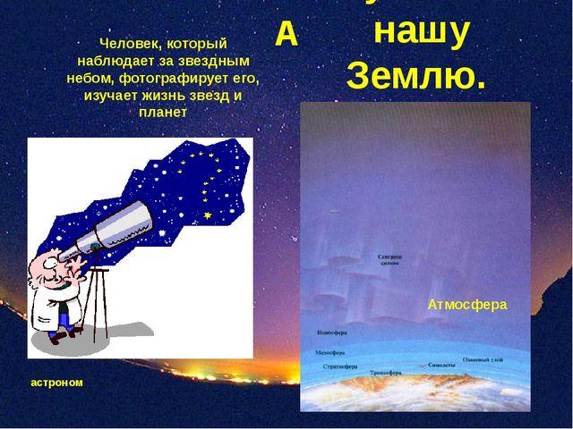 А Человек, который наблюдает за звездным небом, фотографирует его, изучает жи...
