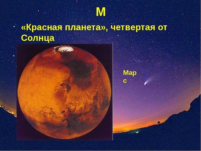 М «Красная планета», четвертая от Солнца Марс