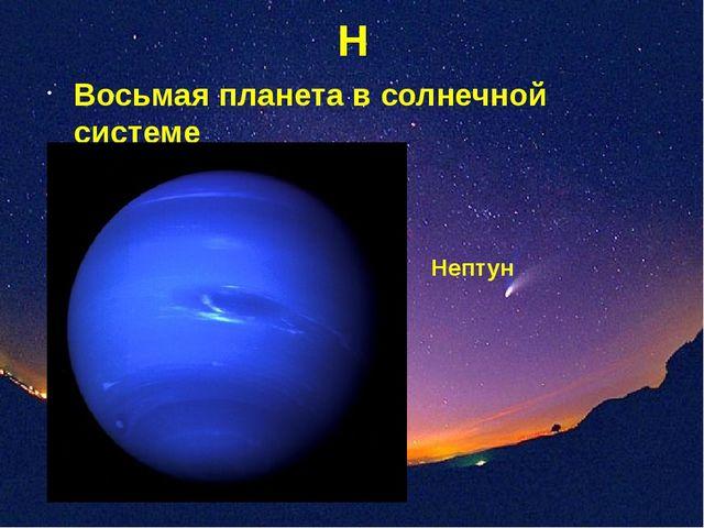 Н Восьмая планета в солнечной системе Нептун