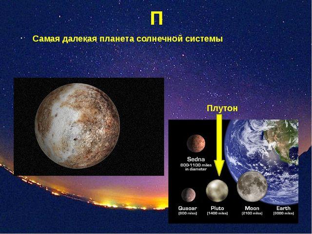 П Самая далекая планета солнечной системы Плутон