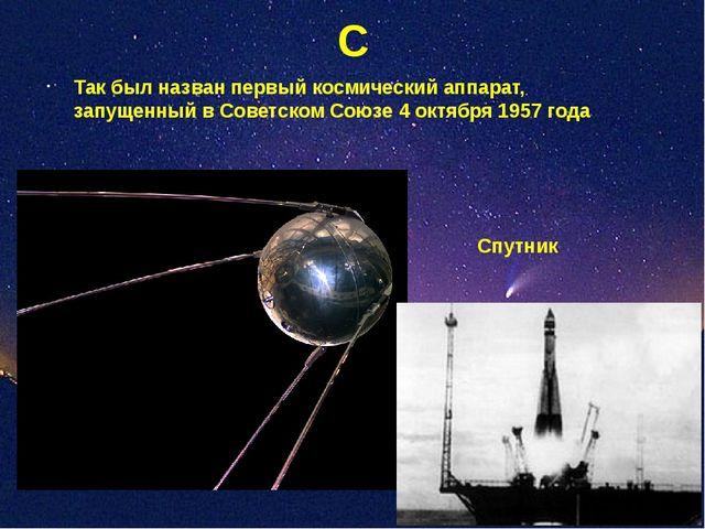 С Так был назван первый космический аппарат, запущенный в Советском Союзе 4 о...