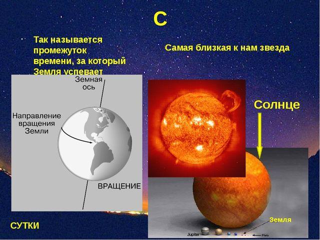 С Так называется промежуток времени, за который Земля успевает обернуться вок...