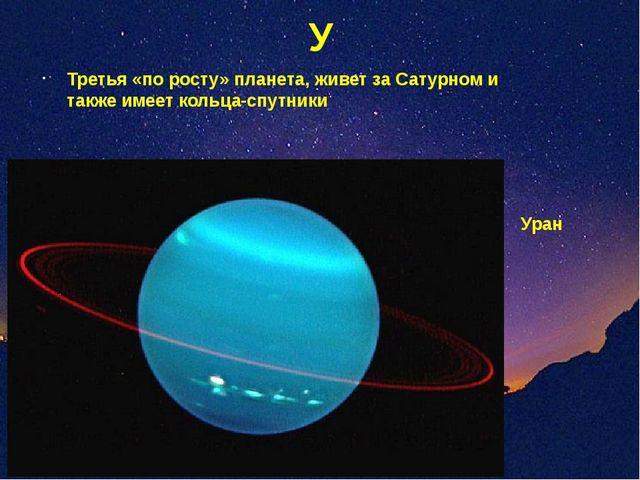 У Третья «по росту» планета, живет за Сатурном и также имеет кольца-спутники...