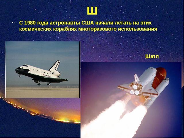 Ш С 1980 года астронавты США начали летать на этих космических кораблях много...