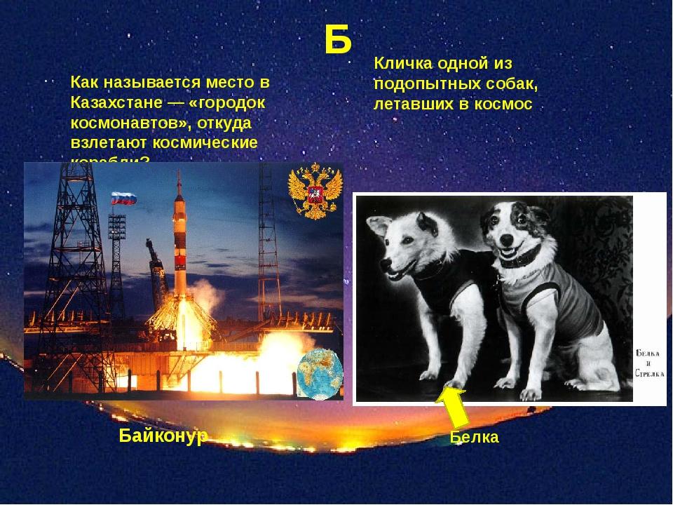Б Как называется место в Казахстане — «городок космонавтов», откуда взлетают...