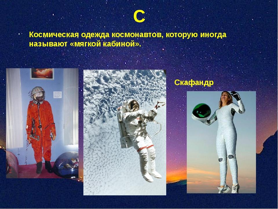 С Космическая одежда космонавтов, которую иногда называют «мягкой кабиной». С...