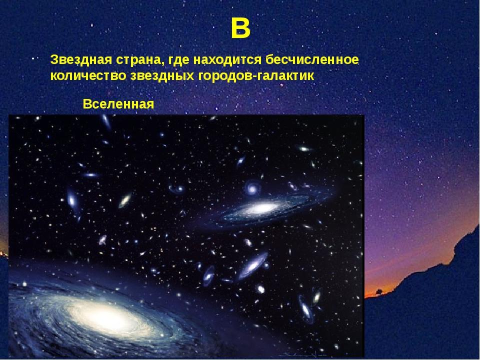 В Звездная страна, где находится бесчисленное количество звездных городов-гал...