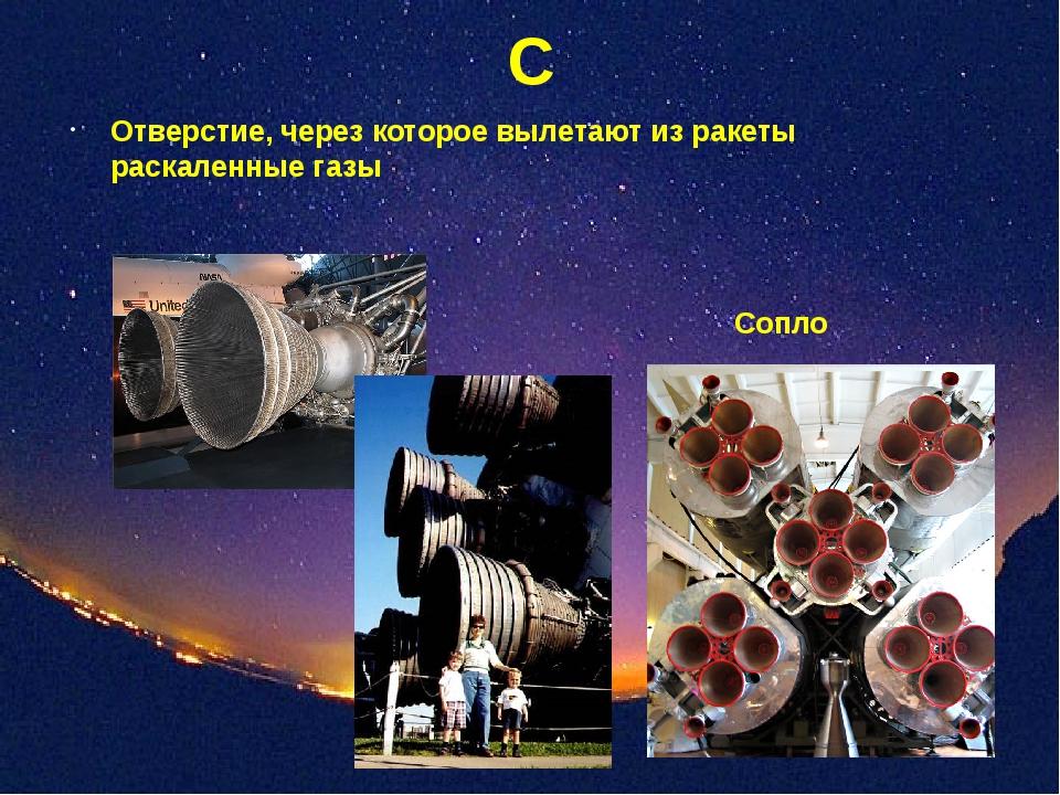 С Отверстие, через которое вылетают из ракеты раскаленные газы Сопло