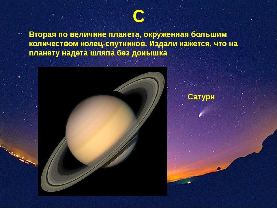 С Вторая по величине планета, окруженная большим количеством колец-спутников....