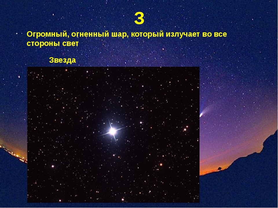 З Огромный, огненный шар, который излучает во все стороны свет Звезда