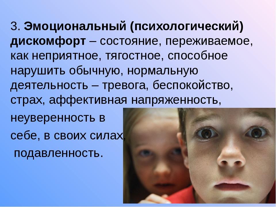 3. Эмоциональный (психологический) дискомфорт – состояние, переживаемое, как...