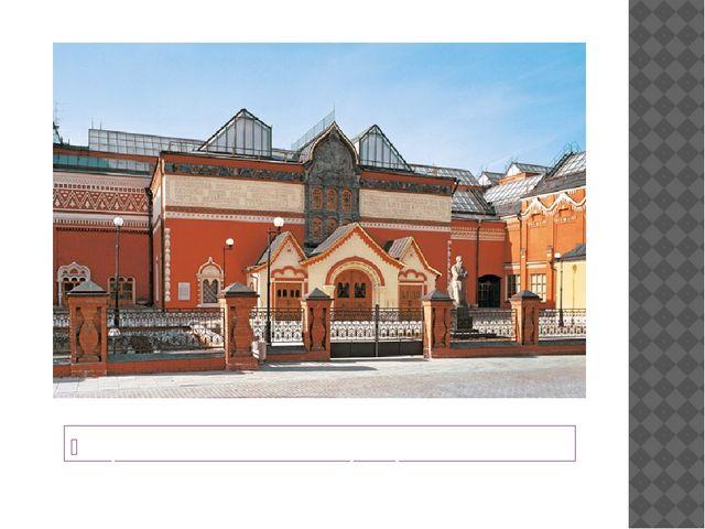 Третьяковская галерея, г. Москва