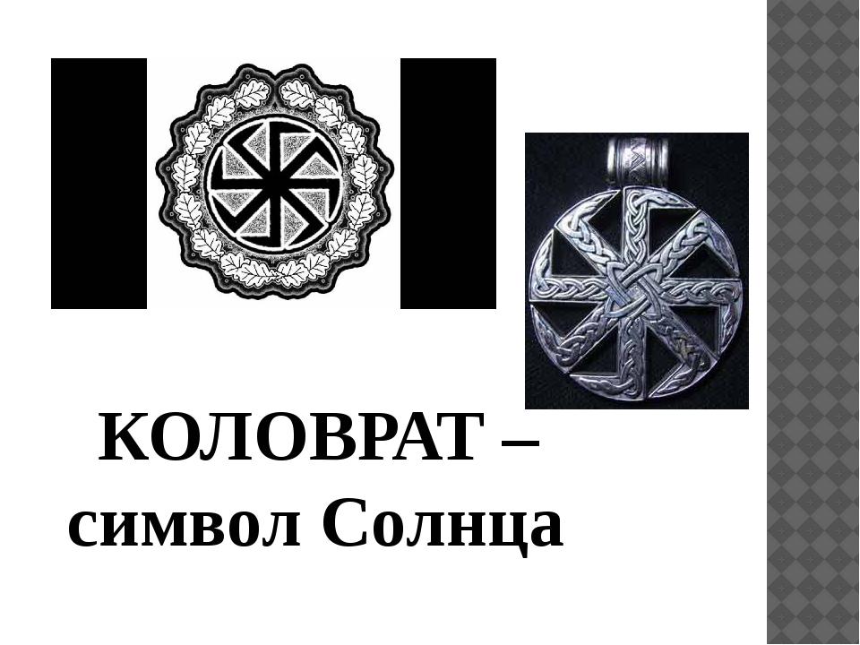 КОЛОВРАТ – символ Солнца