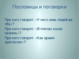 Пословицы и поговорки Про кого говорят: «У него семь пядей во лбу»? Про кого