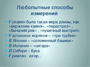 Любопытные способы измерений У славян была такая мера длины, как «вержение ка