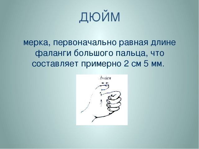 ДЮЙМ мерка, первоначально равная длине фаланги большого пальца, что составляе...