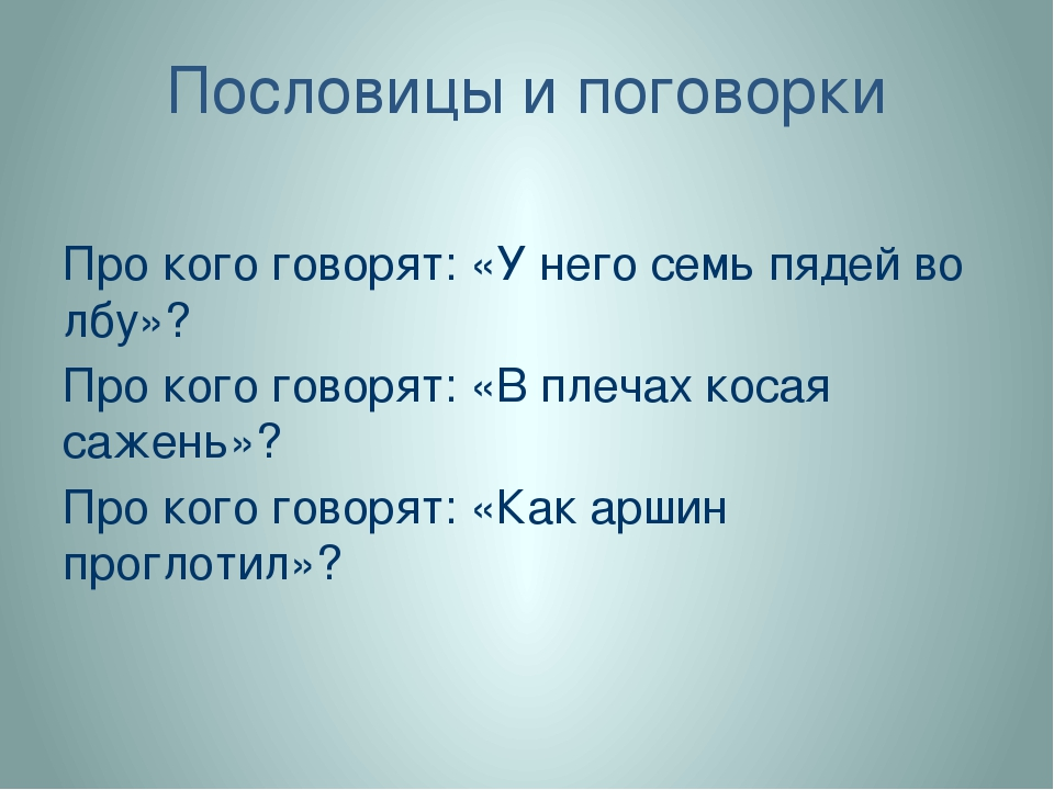 Пословицы и поговорки Про кого говорят: «У него семь пядей во лбу»? Про кого...