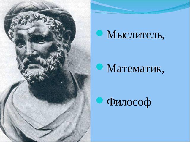 Мыслитель, Математик, Философ