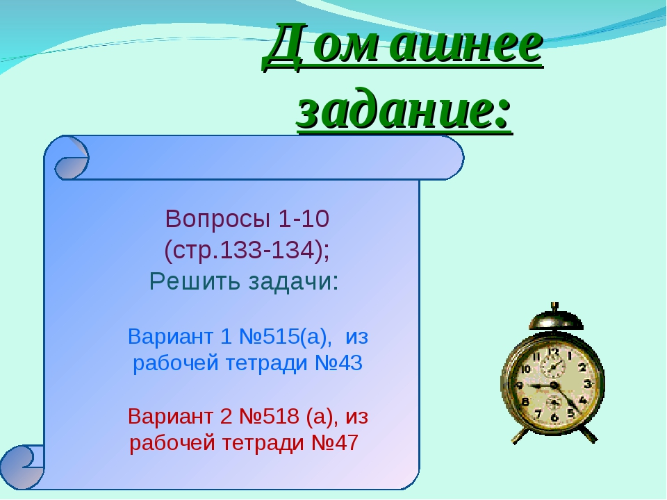 Домашнее задание: Вопросы 1-10 (стр.133-134); Решить задачи: Вариант 1 №515(а...
