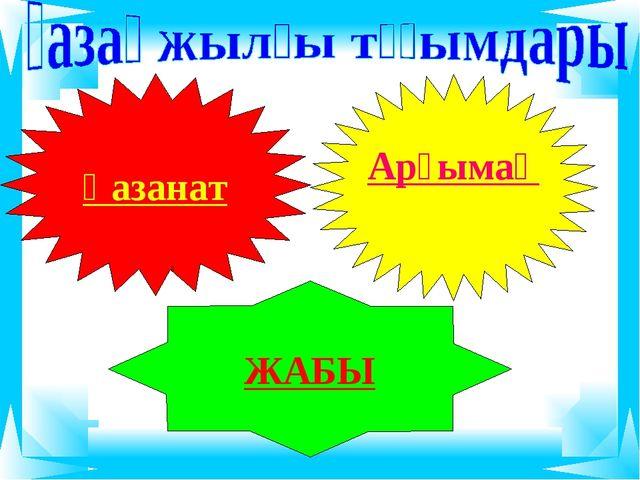 Қазанат Арғымақ ЖАБЫ