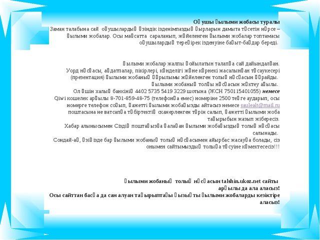 Оқушы ғылыми жобасы туралы Заман талабына сай оқушылардың өзіндік ізденімпазд...