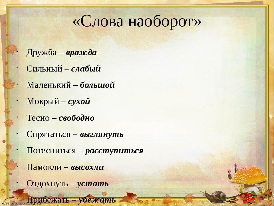 «Слова наоборот» Дружба – вражда Сильный – слабый Маленький – большой Мокрый...