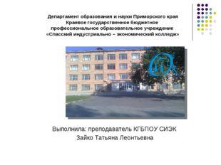 Департамент образования и науки Приморского края Краевое государственное бюдж